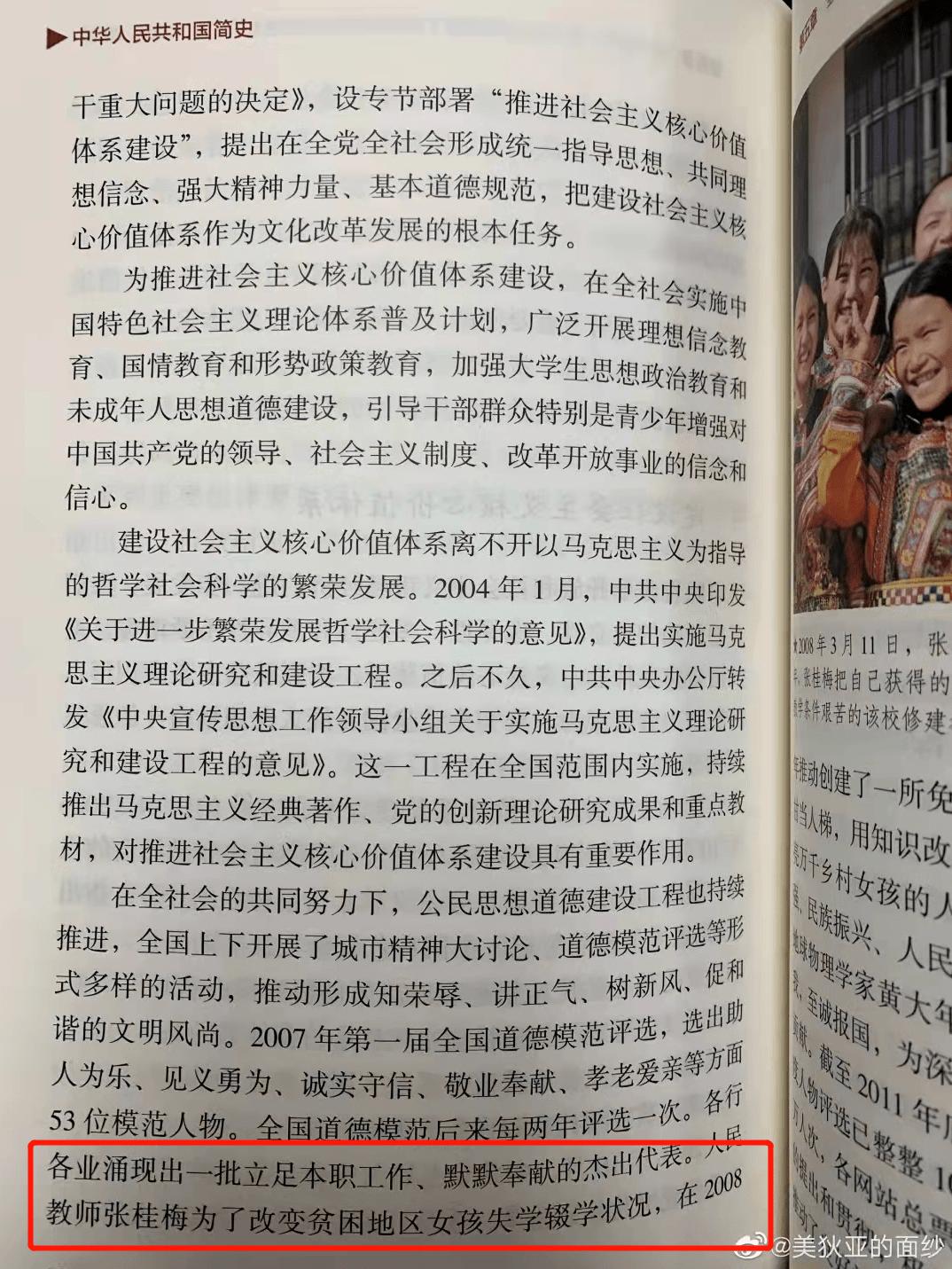 致敬!张桂梅被写进《中华人民共和国简史》!