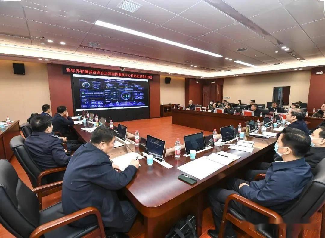 刘革安调度张家界智慧城市综合运营指挥调度中心(市综治中心)信息化项目建设