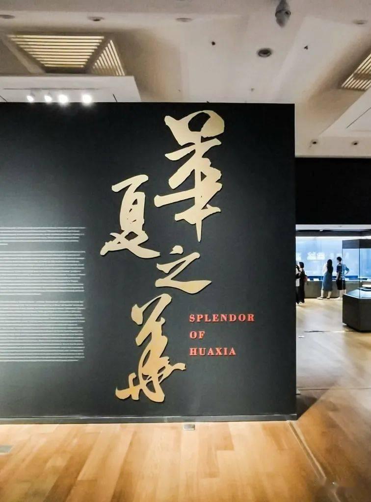 刘春声分享《华夏之华:山西古代文明精粹特展揽胜》青铜单元系列之一