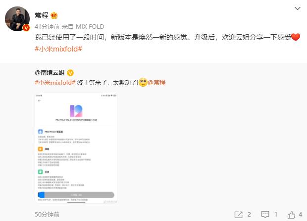 小米 MIX FOLD 推送 MIUI FOLD V12.5.1.0 更新_应用