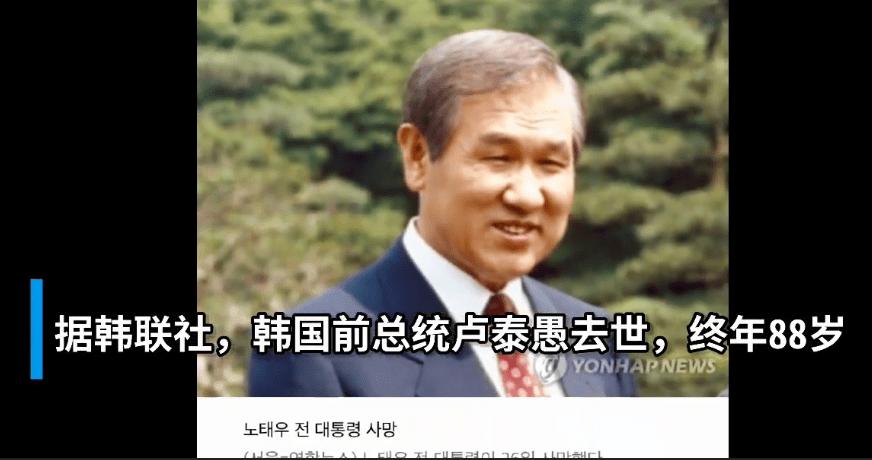 享年88岁!韩国前总统卢泰愚去世,任内实现中韩两国建交,卸任后经历曲折...